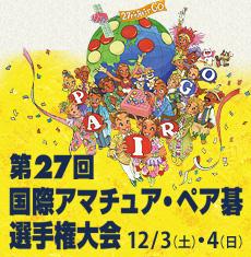 第27回 国際アマチュア・ペア碁選手権大会 12/3・4